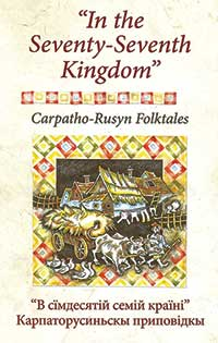 In the Seventy Seventh Kingdom book cover